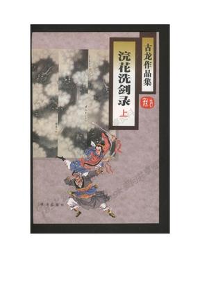 古龙武侠小说全集