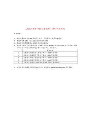 人教版八年级下册初中英语电子课本(2013年最新版)