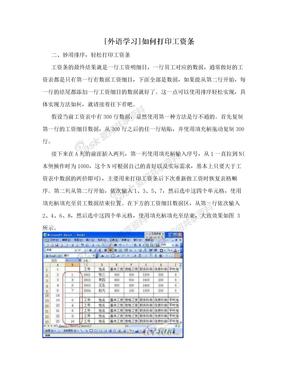 [外语学习]如何打印工资条