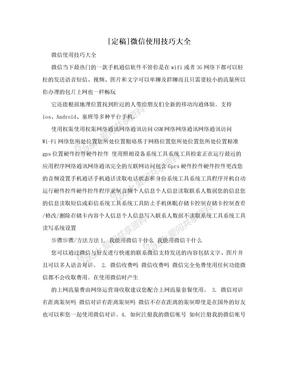 [定稿]微信使用技巧大全