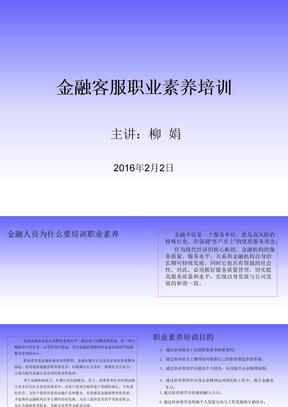 金融客服职业素养培训(ppt 44页)