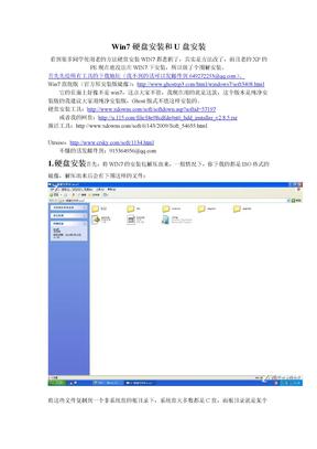 win7硬盘和U盘安装