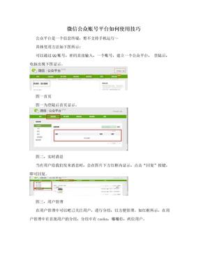 微信公众账号平台如何使用技巧