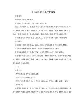 源远流长的中华文化教案