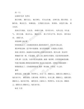 高考高中语文必备古诗文默写(整理 全)