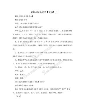 解除合同协议书【范本】_1