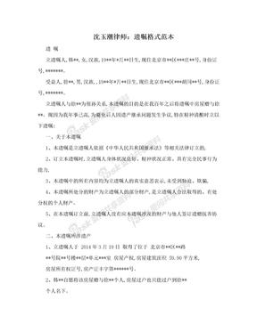 沈玉潮律师:遗嘱格式范本