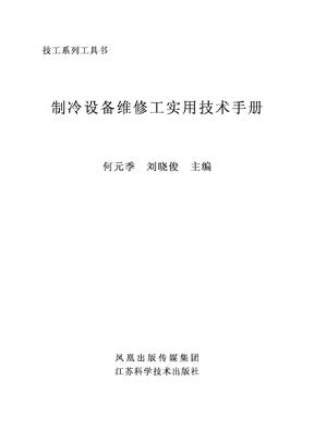 制冷设备维修工实用技术手册