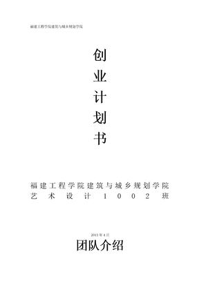 大学生创业计划书(餐饮行业)