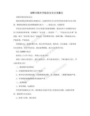 双峰寺镇中学校舍安全自查报告