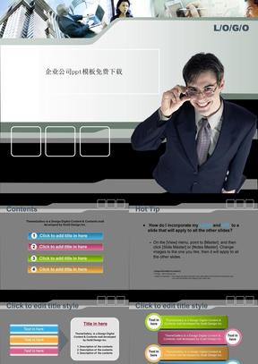 企业公司ppt模板免费下载