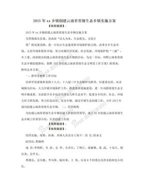 2015年xx乡镇创建云南省省级生态乡镇实施方案