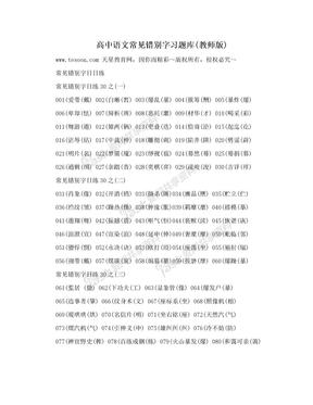 高中语文常见错别字习题库(教师版)