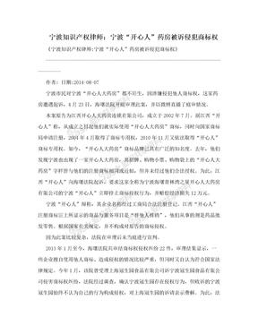 """宁波知识产权律师:宁波""""开心人""""药房被诉侵犯商标权"""