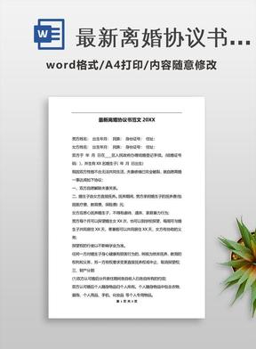 最新离婚协议书范文2020_1