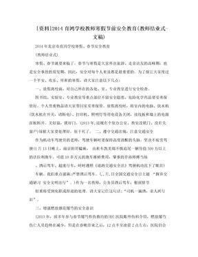 [资料]2014育鸿学校教师寒假节前安全教育(教师结业式-文稿)