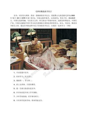 毛泽东精选读书名言