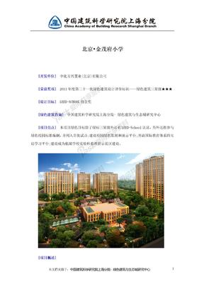 低碳学校实验科普教育示范区建设 绿色学校&LEED-School认证:北京 金茂府小学