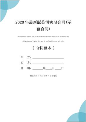 2020年最新版公司实习合同(示范合同)