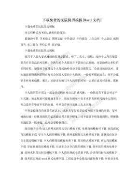 下载免费的医院简历模板[Word文档]