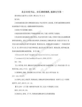 北京市委书记、市长调研地铁,强调安全第一