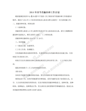 2014年春节查漏补种工作计划