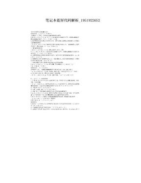 笔记本蓝屏代码解析_1951922652