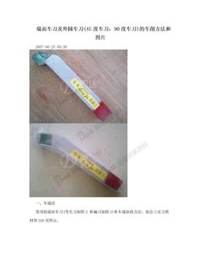 端面车刀及外圆车刀(45度车刀,90度车刀)的车削方法和图片
