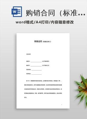 购销合同(标准文本5)