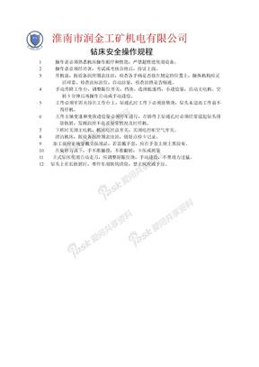 机械加工设备和电器检验操作规程2013-5-3定稿