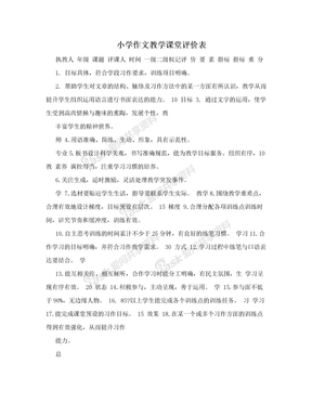 小学作文教学课堂评价表