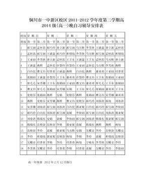 高2014级高一下期课程表