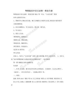 粤教版高中语文必修一教案全册