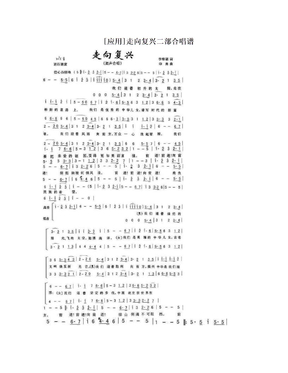 [应用]走向复兴二部合唱谱