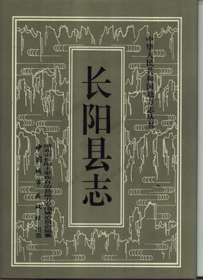 【1992】长阳县志