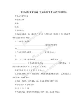 劳动合同变更协议 劳动合同变更协议20111125