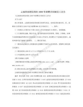 云南省农村信用社2009年招聘合同制员工公告