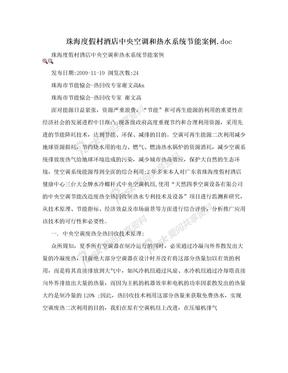 珠海度假村酒店中央空调和热水系统节能案例.doc