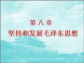 毛泽东思想的历史地位