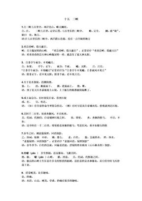 十五__三峡__课文翻译