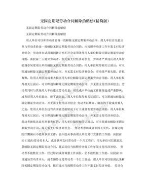 无固定期限劳动合同解除的赔偿(精简版)