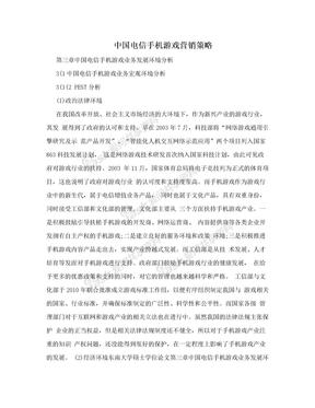 中国电信手机游戏营销策略