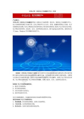 中国云签(可信电子合同服务平台)介绍