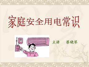 家庭安全用电常识ppt课件 (2)