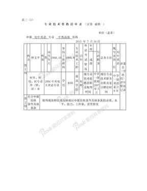 专业技术资格送审表(钟文平)