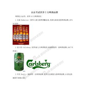 认证考试世界十大啤酒品牌
