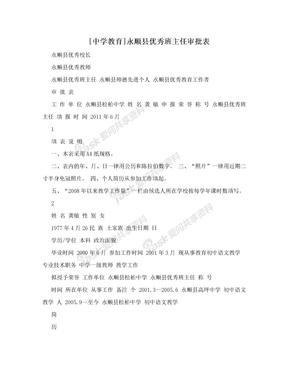 [中学教育]永顺县优秀班主任审批表