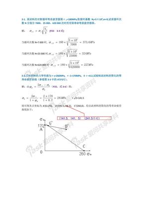 长安大学 机械设计作业答案第三章