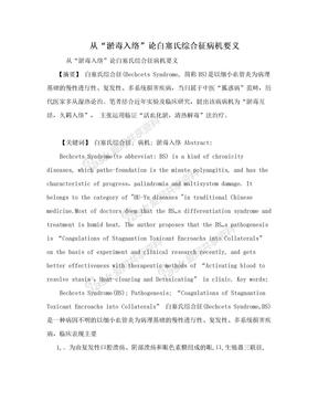"""从""""淤毒入络""""论白塞氏综合征病机要义"""