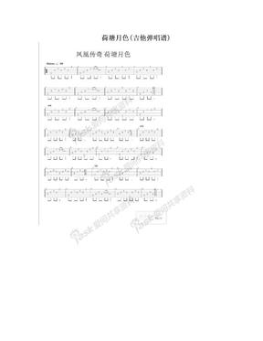 荷塘月色(吉他弹唱谱)